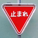 太陽電池式標識